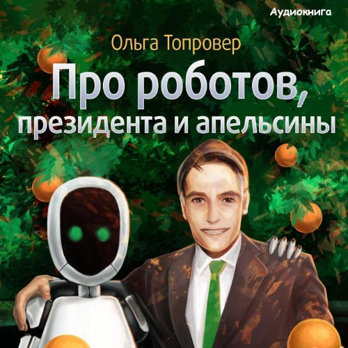 Pro robotov, presidenta i apelsiny [About Robots, a President, and Oranges] cover art