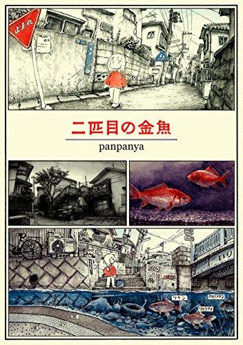 二匹目の金魚 (楽園コミックス)