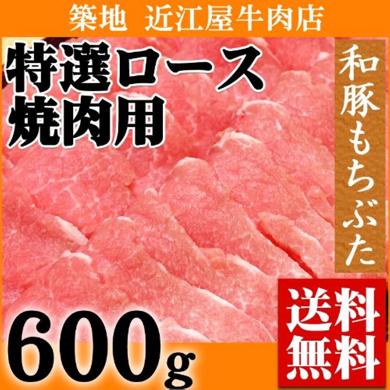 『近江屋牛肉店 和豚もちぶた ロース 4~5mm厚カット 600g (焼肉?生姜焼き用)』