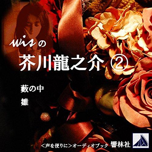 『wisの芥川龍之介02「藪の中/雛」』のカバーアート