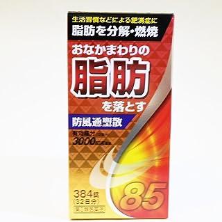 【第2類医薬品】 防風通聖散料エキス錠 384錠