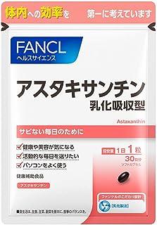ファンケル(FANCL)アスタキサンチン 乳化吸収型 約30日分 30粒