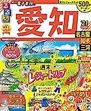 るるぶ愛知 名古屋 知多 三河'21 (るるぶ情報版地域)