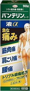 【第2類医薬品】バンテリンコーワ液α 90g ※セルフメディケーション税制対象商品