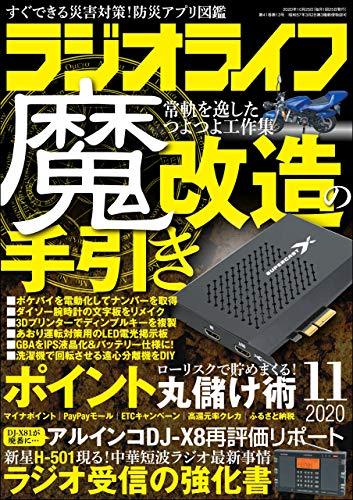 [雑誌] ラジオライフ 2020年11月号 [Radio Life 2020-11]