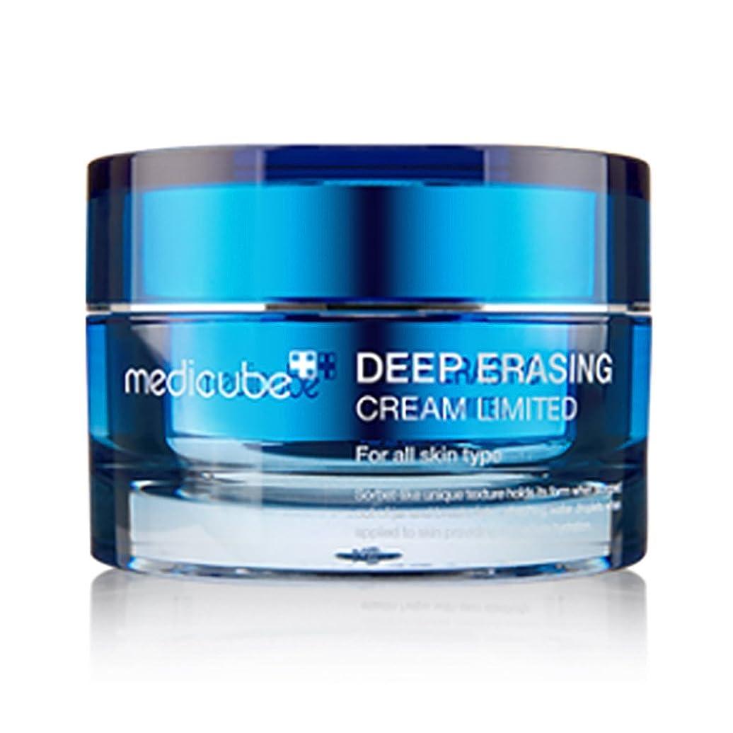 バーガー共役引く[メディキューブ]Medicube メディキューブ ディープイレイジングクリームリミテッド 50ml 海外直商品 Summer Limited Blue Deep Erasing Cream 50ml [並行輸入品]