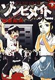 学園恋獄ゾンビメイト 下 (ジェッツコミックス)