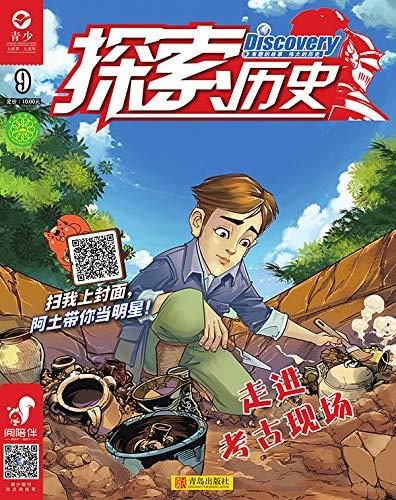 探索历史 第九册 (English Edition)