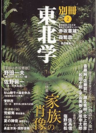 別冊東北学〈Vol.2〉特集 家族の肖像