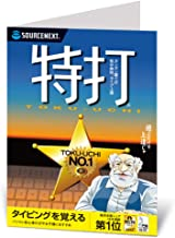 【Amazon.co.jp 限定】特打 カード版 SOURCENEXT(ソースネクスト)タイピングソフト【Windows 10/8.1対応】