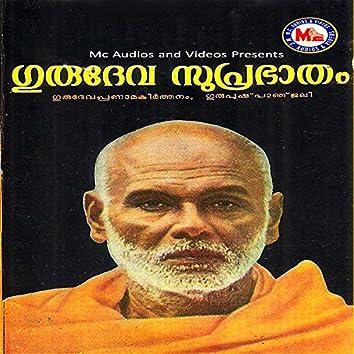 Gurudeva Suprabhatham