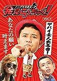 ナンデモ特命係発見らくちゃく!Vol.1[DVD]