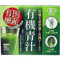 九州産 有機大麦若葉と有機ケールの有機青汁 3g×30袋入【3個セット】