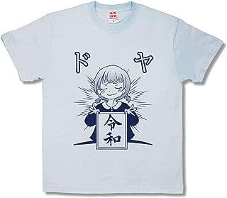 カミカゼスタイル (kamikazestyle) 【おふざけTシャツ】令和ようじょ