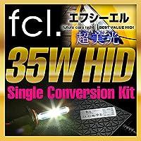 fcl. フォグ アクセラ[BL系]H21.6~ 35W 9006 (HB4) HIDキット【6000K】