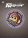 猿ロック THE MOVIE 豪華版 [DVD] image