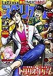 ビッグコミックスペリオール 2021年 6/11 号 [雑誌]