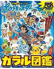 ポケットモンスター ガラル図鑑 (小学館のカラーワイド)