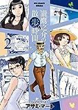 瀧鷹之介の散歩時間(2)【特典ペーパー付き】 (RYU COMICS)