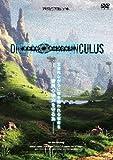 デジタルホムンクルス[DVD]
