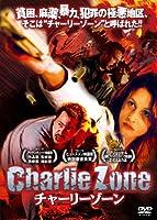 チャーリーゾーン [DVD]