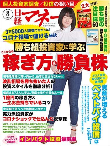 日経マネー 2020年8月号 [雑誌]