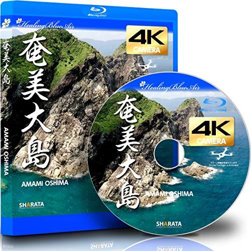 ドローン×4Kカメラ動画・映像【Healing Blue Air ヒーリングブルー・エア】奄美大島 AMAMI OSHIMA〈動画約42分, approx42min.〉感動の4Kカメラ映像 [Blu-ray]