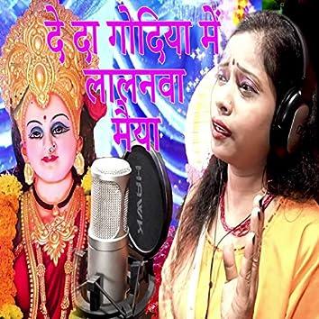 De Da Godiya Me Lalanva Maai (Bhojpuri Devotional)