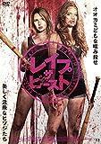 レイプ・ザ・ビースト [DVD] image