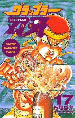 グラップラー刃牙 17 (少年チャンピオン・コミックス) - 板垣恵介