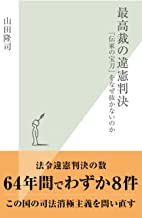 表紙: 最高裁の違憲判決~「伝家の宝刀」をなぜ抜かないのか~ (光文社新書)   山田 隆司