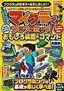 マイクラでプログラミング! レッドストーンで動く・遊べる! おもしろ装置&コマンド大百科 マイクラ全機種版対応!