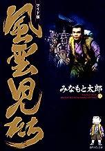 表紙: 風雲児たち 10巻 (SPコミックス) | みなもと太郎