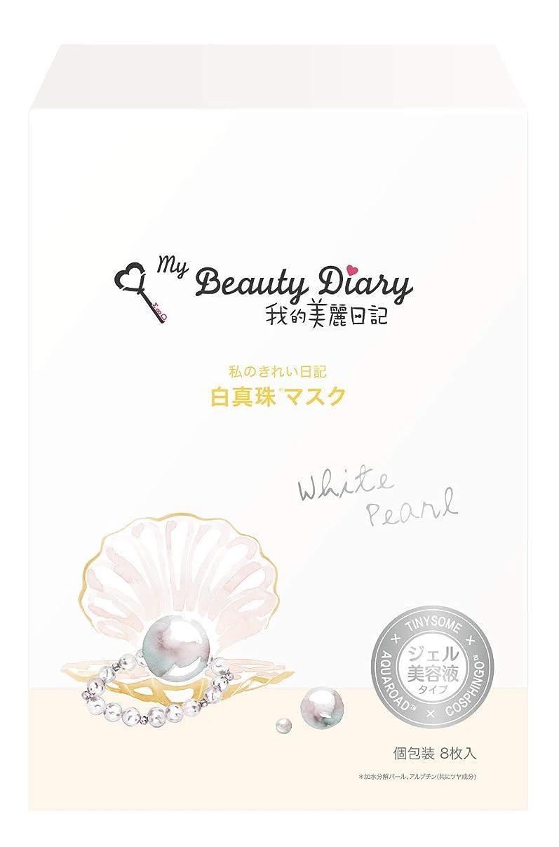 いっぱいまばたき飛行機我的美麗日記-私のきれい日記- 白真珠マスク 8枚入