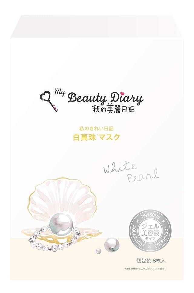 忙しい蓋絶対の我的美麗日記-私のきれい日記- 白真珠マスク 8枚入