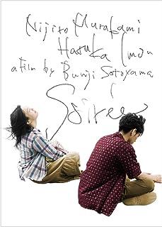 ソワレ [DVD]