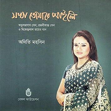 Shakha Tomare Paile