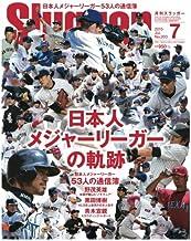 スラッガー2015年7月号 (日本人メジャーリーガーの軌跡 メジャーリーガー53選手の通信簿)[雑誌]