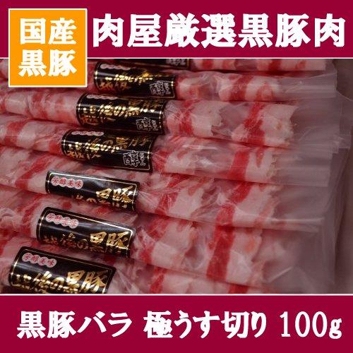 黒豚バラ しゃぶしゃぶ用\冷しゃぶ用 100g セット 【国産 黒豚肉 使用 鍋 ★】