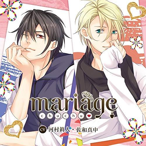 mariage -chu・chu-(CV.河村眞人、佐和真中)