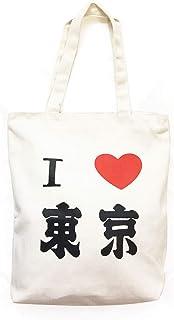 KANJI, Japanese KANJI Tote Bag, Shopping Bag, School Bag and Office Bag. Strong Multi-purpose Handbag. (White I Love Tokyo)