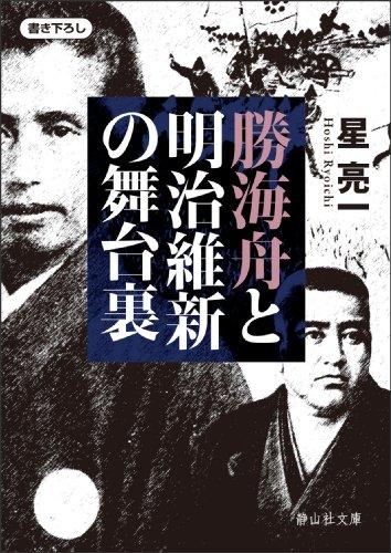 勝海舟と明治維新の舞台裏 (静山社文庫)