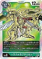 デジモンカードゲーム EX1-043 ヘラクルカブテリモン (SR スーパーレア) テーマブースター クラシックコレクション (EX-01)