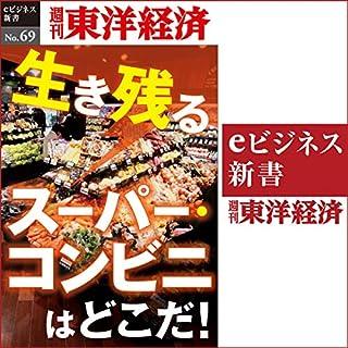 『生き残るスーパー・コンビニはどこだ! (週刊東洋経済eビジネス新書No.69)』のカバーアート