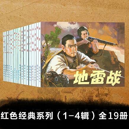 红色经典故事系列1-4辑全19册连环画小人书