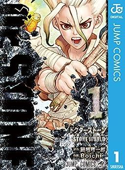 [稲垣理一郎, Boichi]のDr.STONE 1 (ジャンプコミックスDIGITAL)