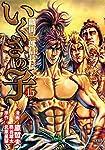 いくさの子 ‐織田三郎信長伝‐ (15) (ゼノンコミックス)