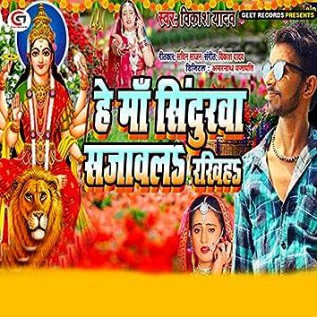 He Maa Sendurwa Sajawal Rakhiha - Single