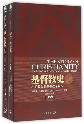 基督教史(套装共2册)