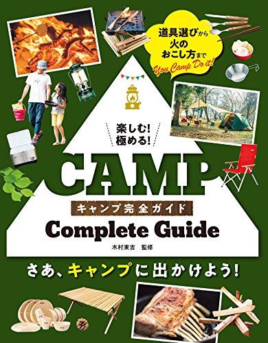 楽しむ!極める! キャンプ完全ガイド